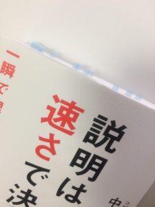 本につけた付箋の量