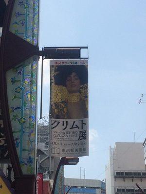 アメ横で見かけたクリムト展の広告