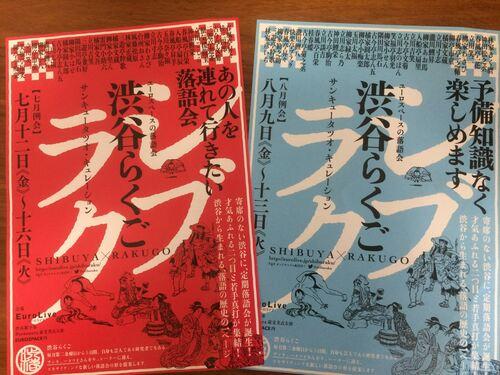 渋谷らくご 今月と来月のチラシです